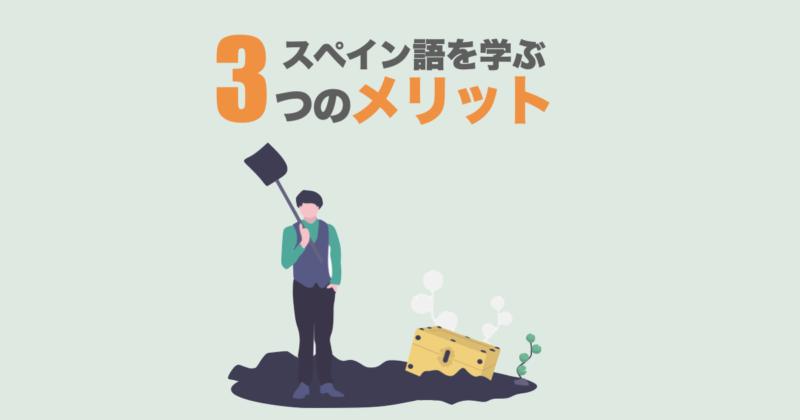 スペイン語 Podcast レベル別
